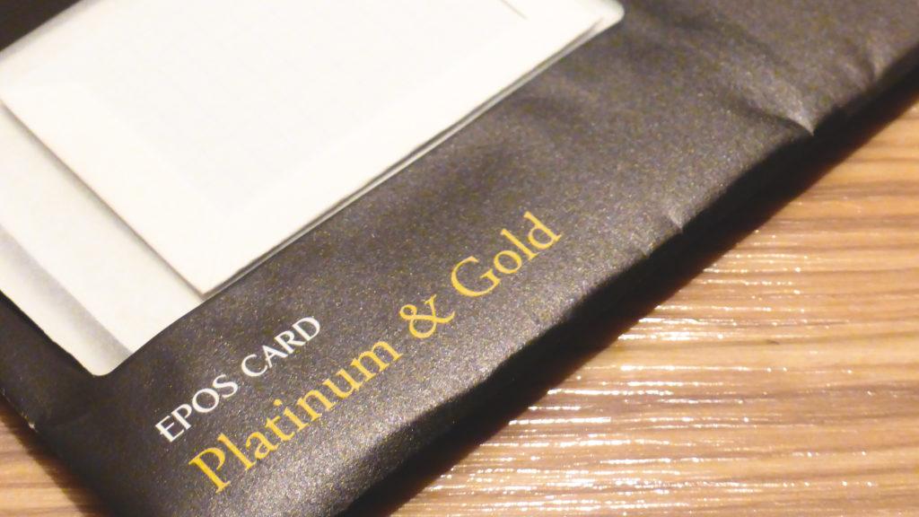 エポスカード プラチナ&ゴールド 黒い封筒