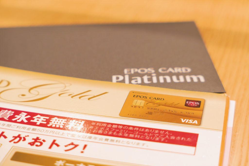 エポスゴールドカードリーフレットとエポスプラチナカード封筒