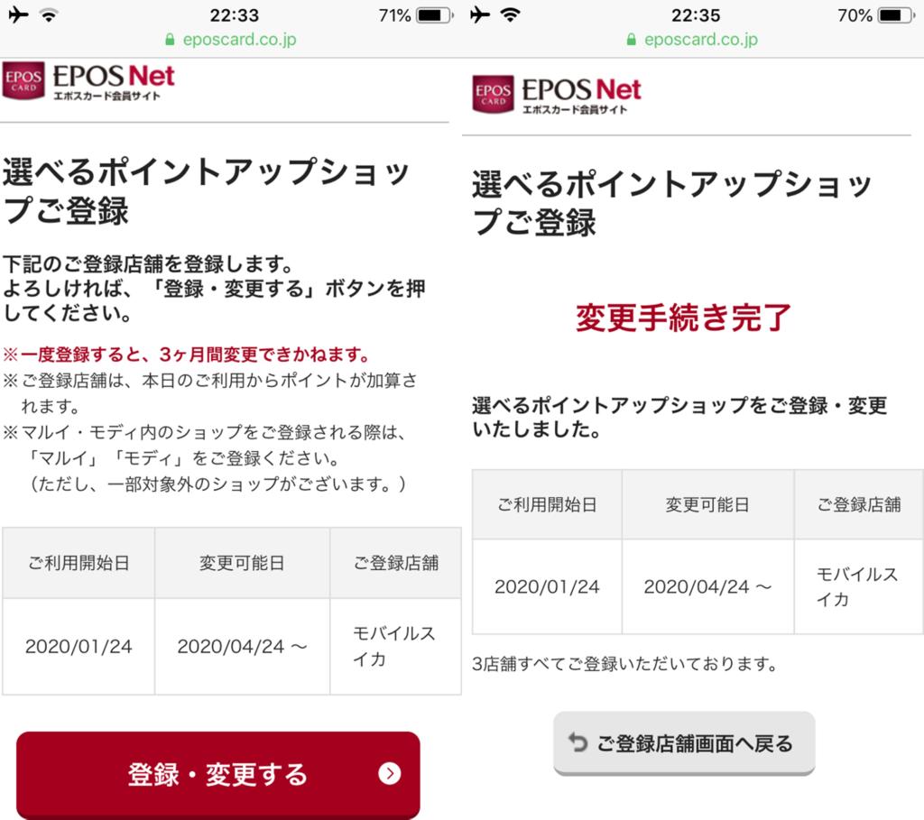 エポスNet「選べるポイントアップショップ」モバイルスイカ登録