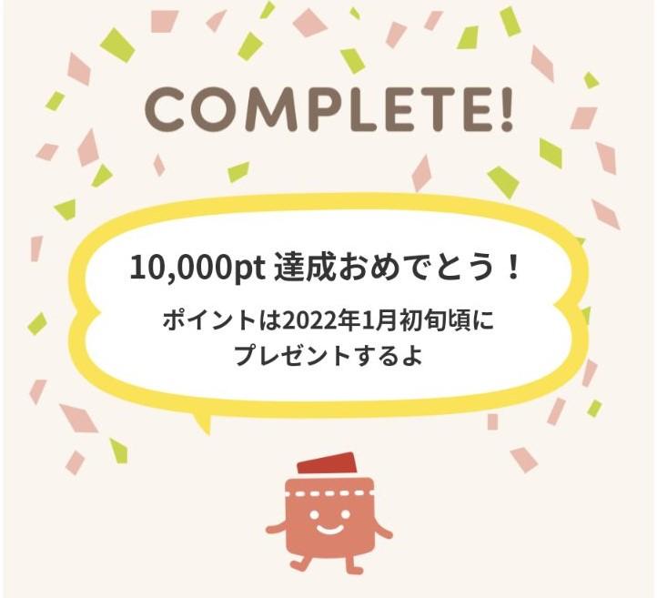 エポス 年間ご利用金額100万円達成スマートフォン画面