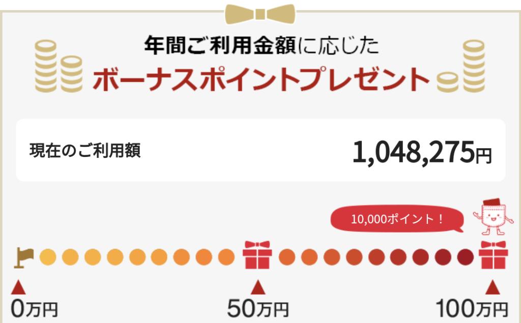 エポス 年間ご利用金額100万円スマートフォン画面