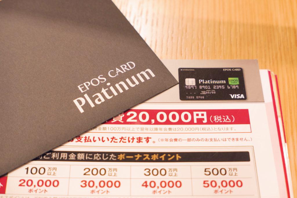 エポスプラチナカード 年会費2万円