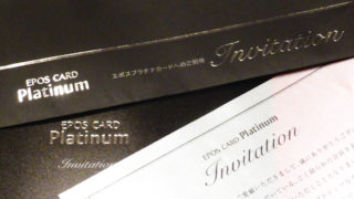 エポスプラチナカード インビテーション(招待)アイキャッチ