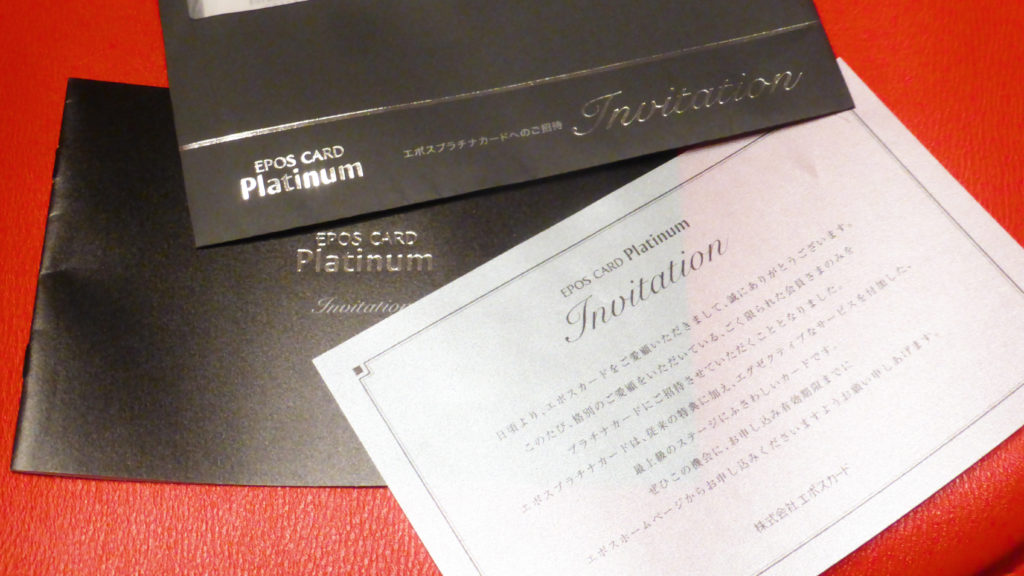 エポスプラチナカード インビテーション(招待) 開封