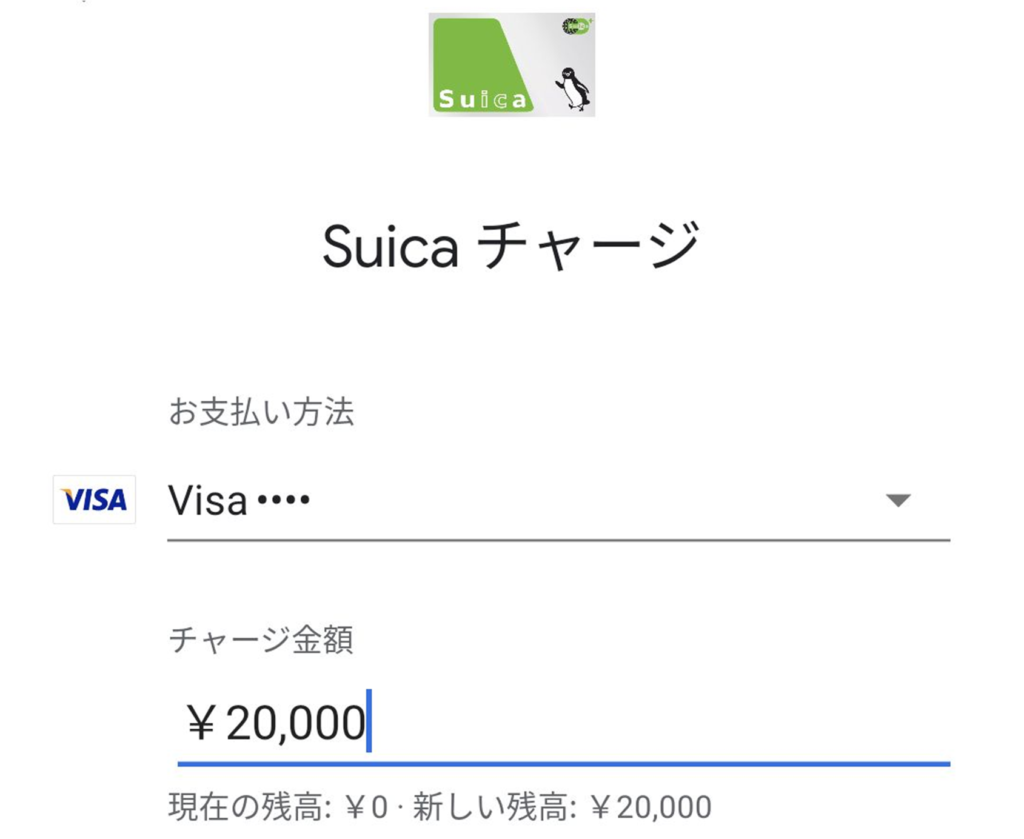 Google Pay Suicaチャージ20000円