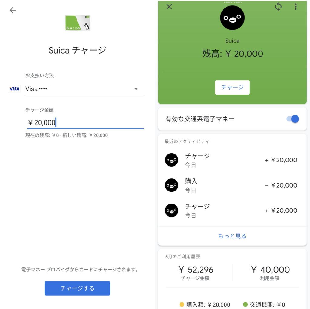 Google Pay Suicaチャージ20000円成功