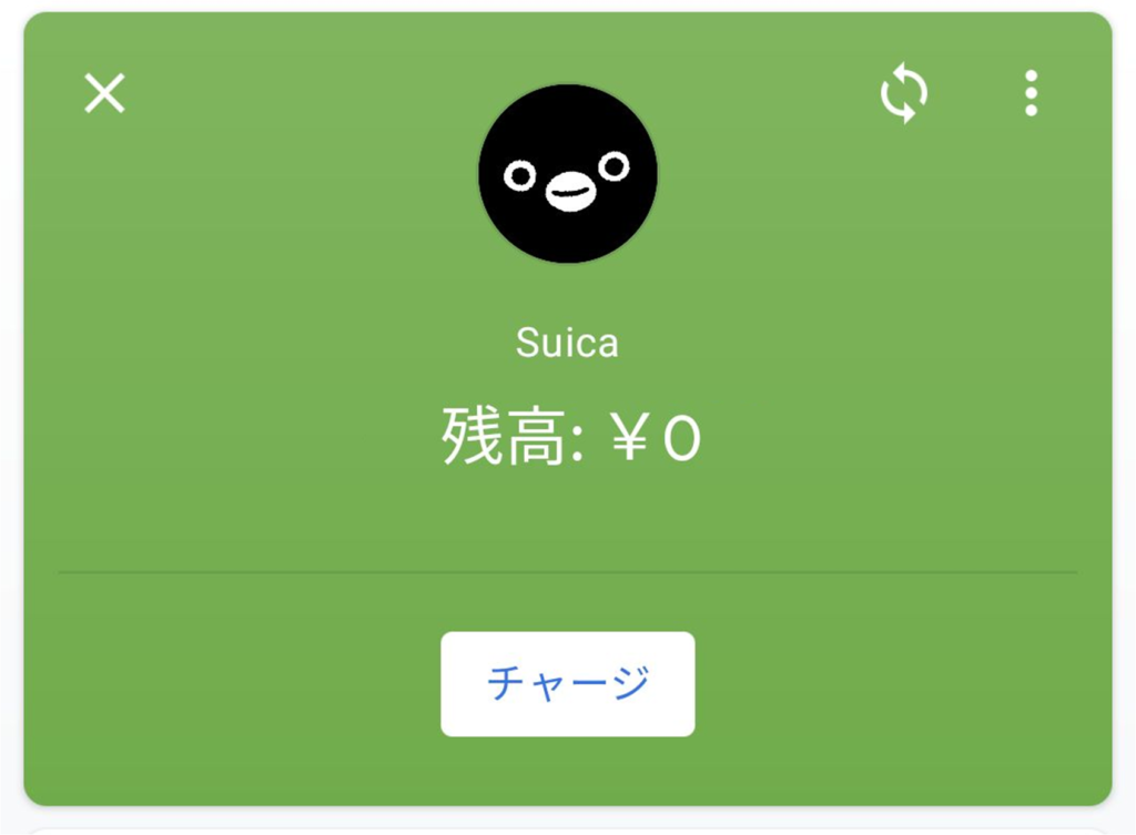 Google Pay Suica残高0円