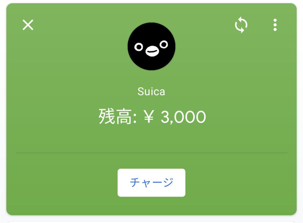 Google Pay Suica残高3000円