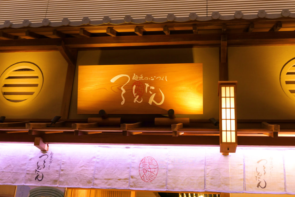 羽田空港第3ターミナル(国際線)4階つるとんたん看板正面