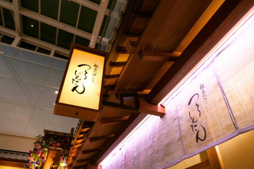 羽田空港第3ターミナル(国際線)4階つるとんたん看板