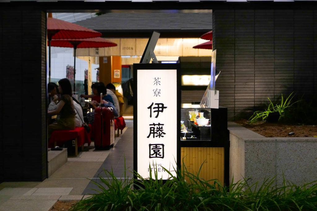 羽田空港第3ターミナル(国際線)4階夜茶寮伊藤園看板