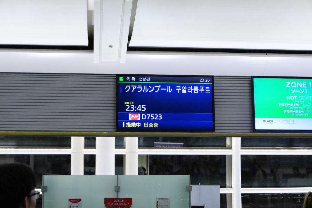 羽田空港第3ターミナル(国際線)エアサイドD7523便最終案内