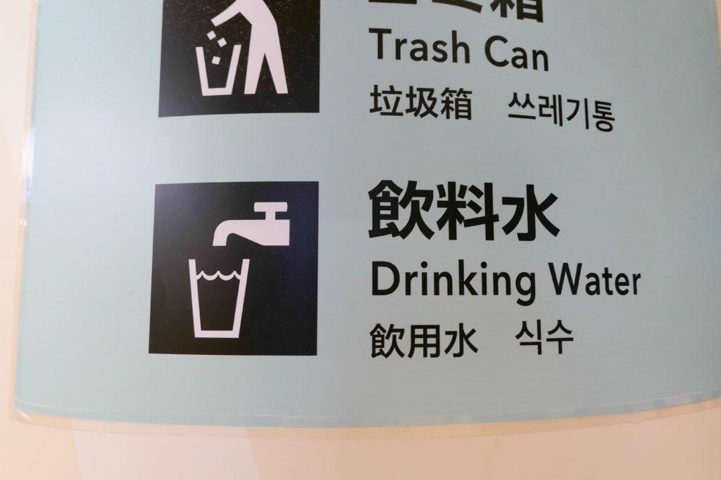 羽田空港第3ターミナル(国際線)エアサイド飲料水看板