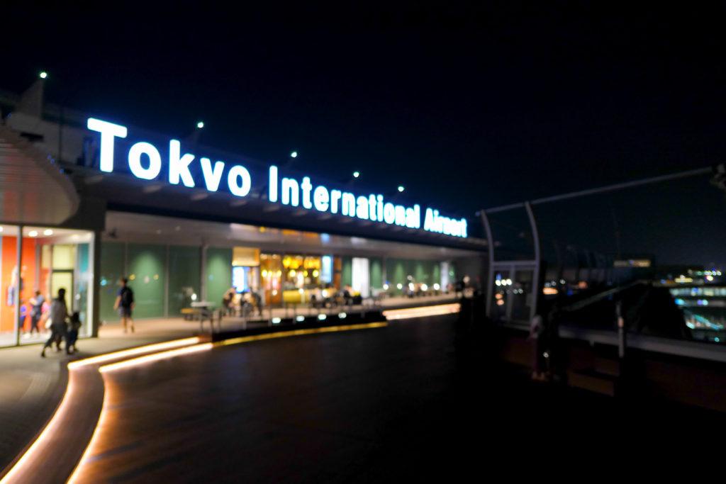 羽田空港第3ターミナル(国際線)展望デッキ夜ブラー
