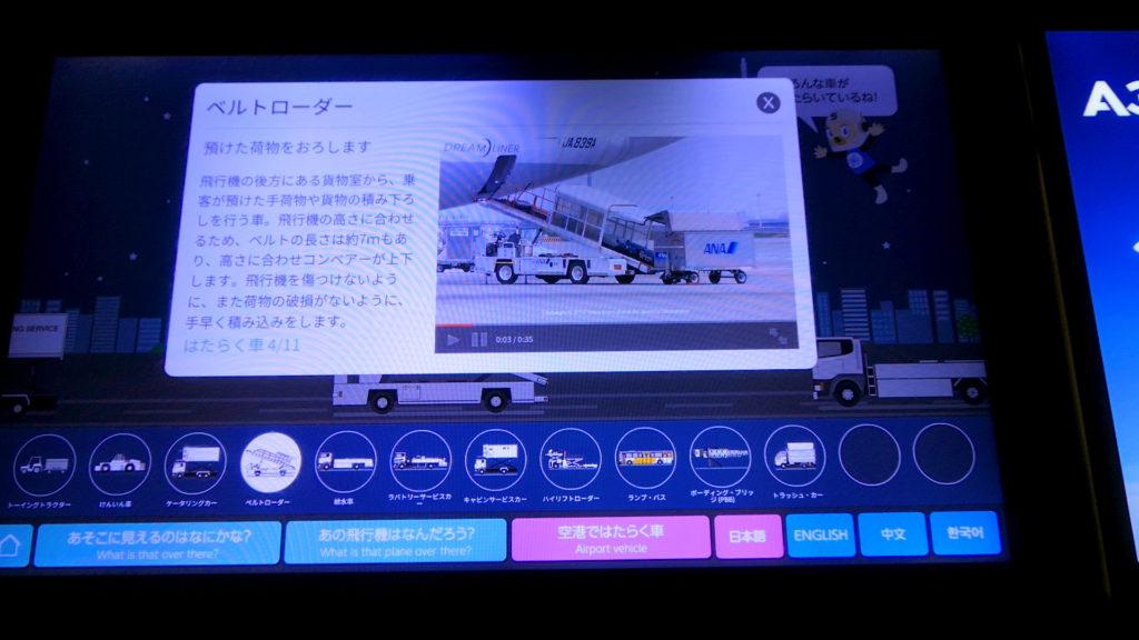 羽田空港第3ターミナル(国際線)展望デッキ夜デジタルサイネージベルトローダー