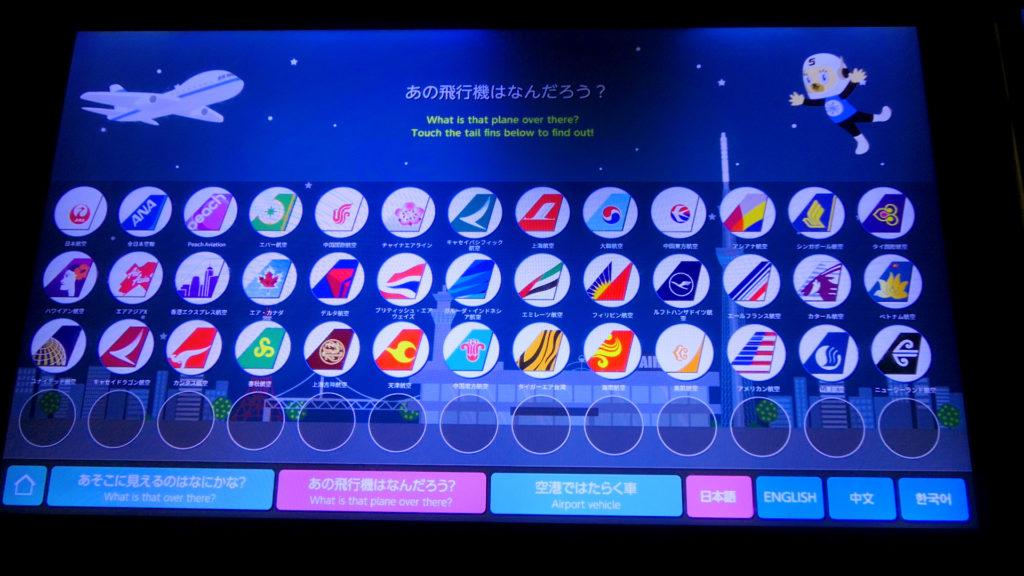 羽田空港第3ターミナル(国際線)展望デッキ夜デジタルサイネージ飛行機