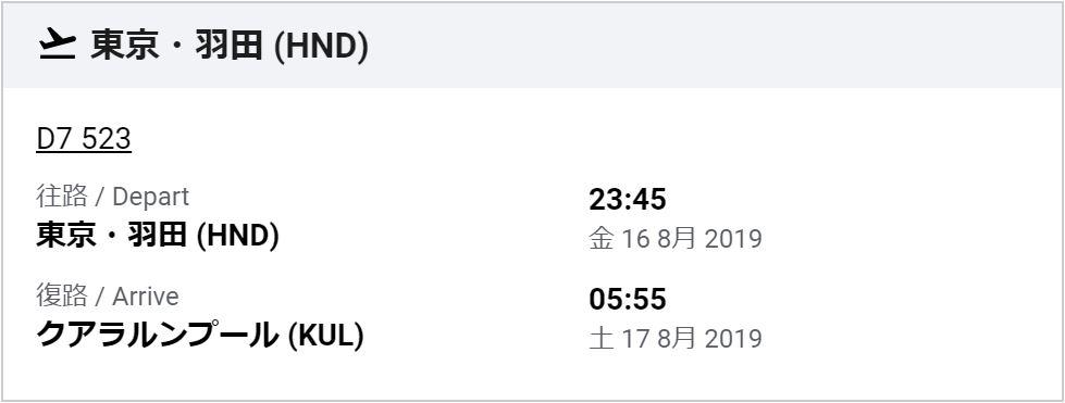 羽田発クアラルンプール行き 予約済