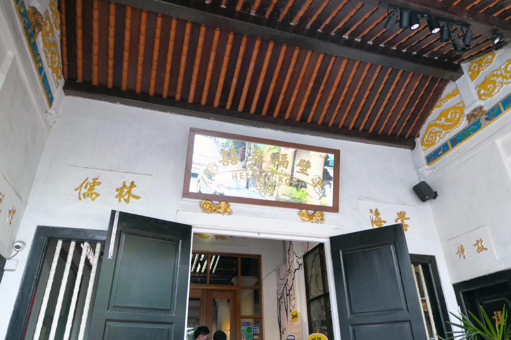 Heesan Kopi(囍叁隔壁)入口ドア