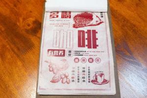 Heesan Kopi(囍叁隔壁)メニュー表02/12