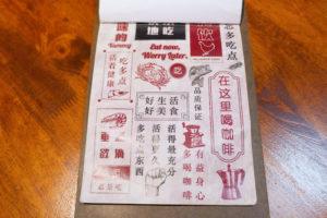 Heesan Kopi(囍叁隔壁)メニュー表05/12