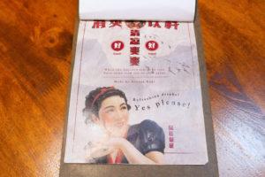 Heesan Kopi(囍叁隔壁)メニュー表09/12
