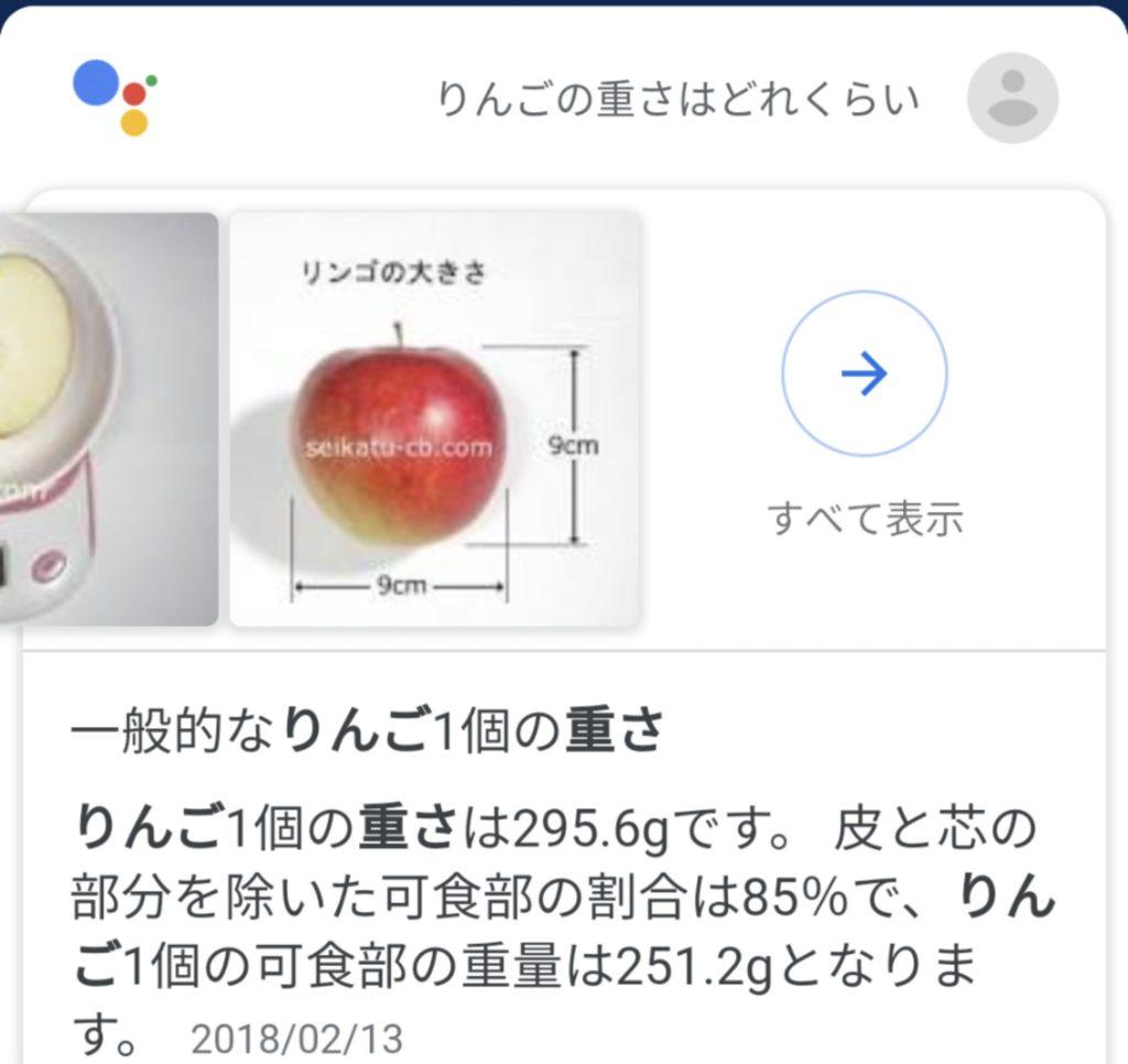りんごの重さはどのくらい?