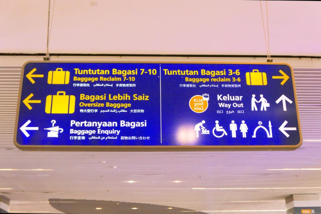 クアラルンプール国際空港KLIA2青い経路看板
