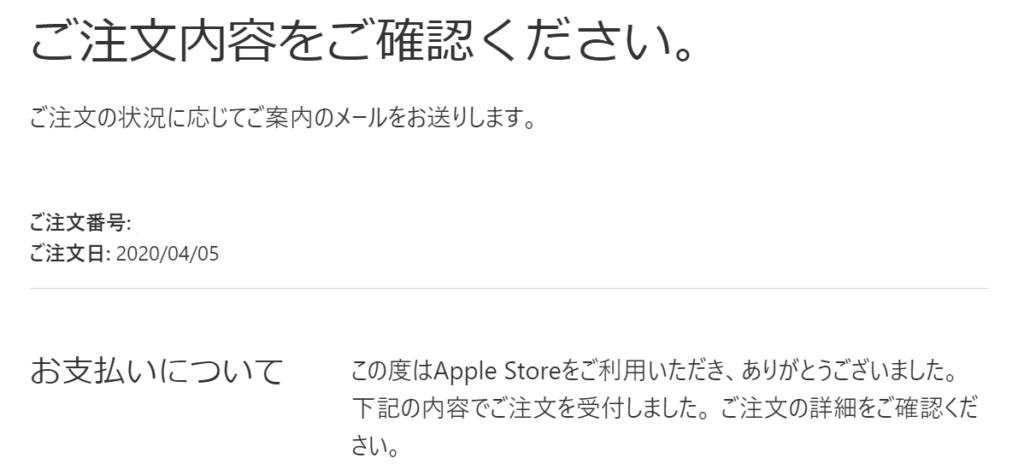 MacBookカスタマイズ注文配達日「ご注文内容をご確認ください。」メール