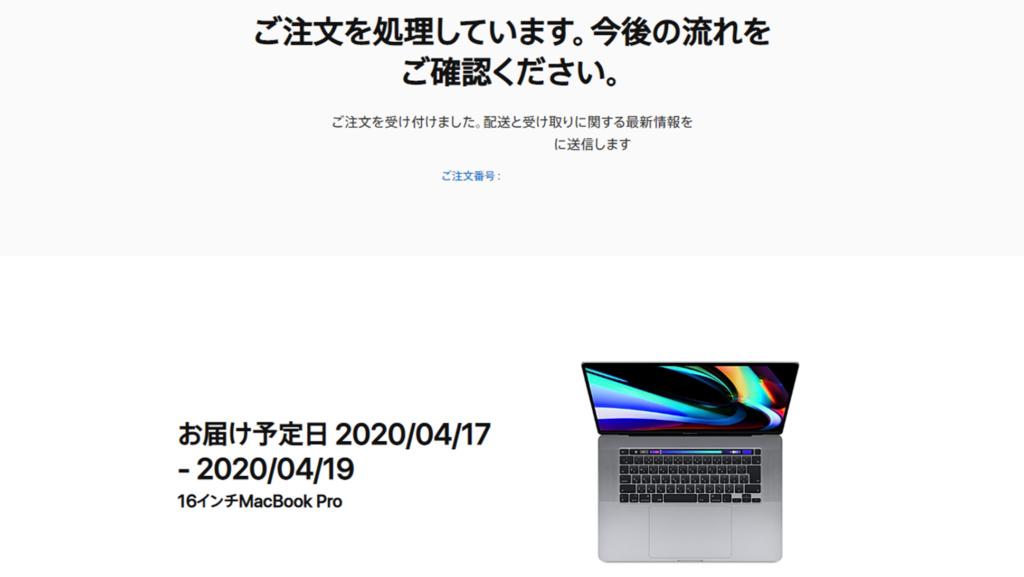 MacBookカスタマイズ注文配達日「ご注文を処理しています。今後の流れについてご確認ください。」画面