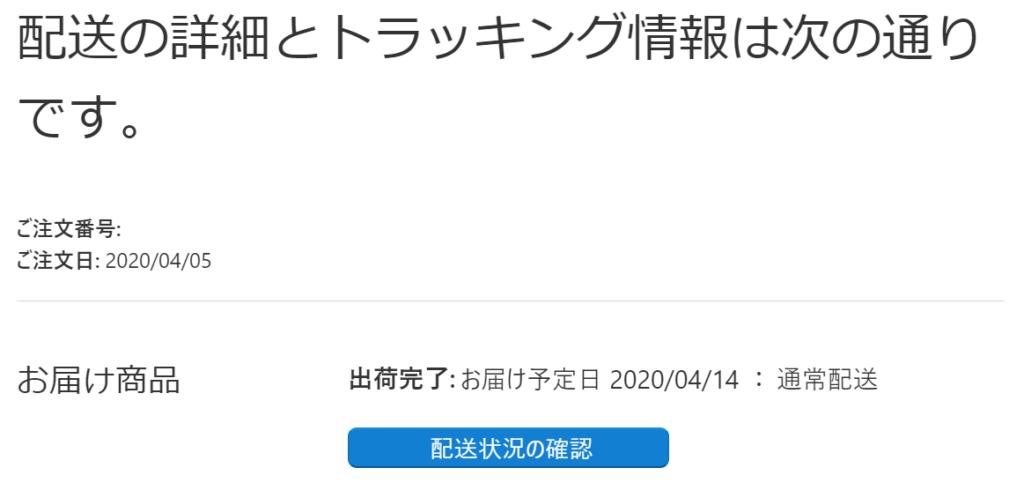 MacBookカスタマイズ注文配達日「お客様の商品は配送中です。」メール