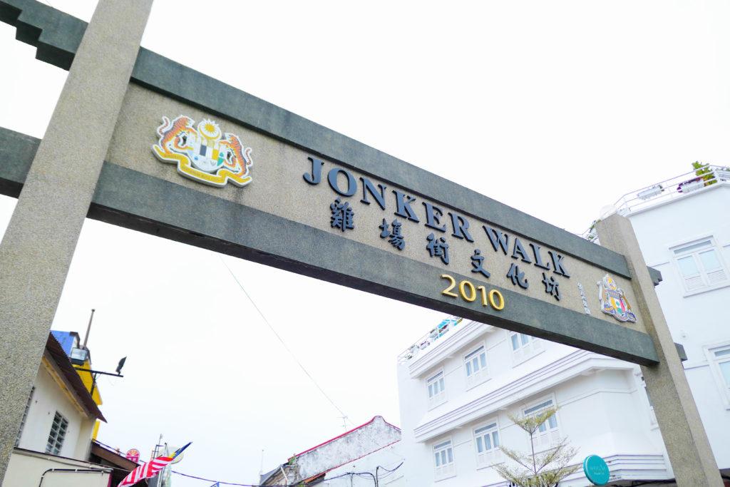 マラッカ ジョンカーウォーク(ジョンカーストリート)入口