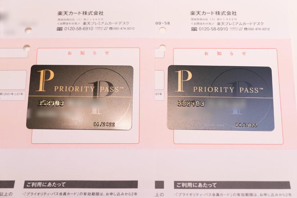 楽天プレミアムカード プライオリティ・パス 2枚 開封