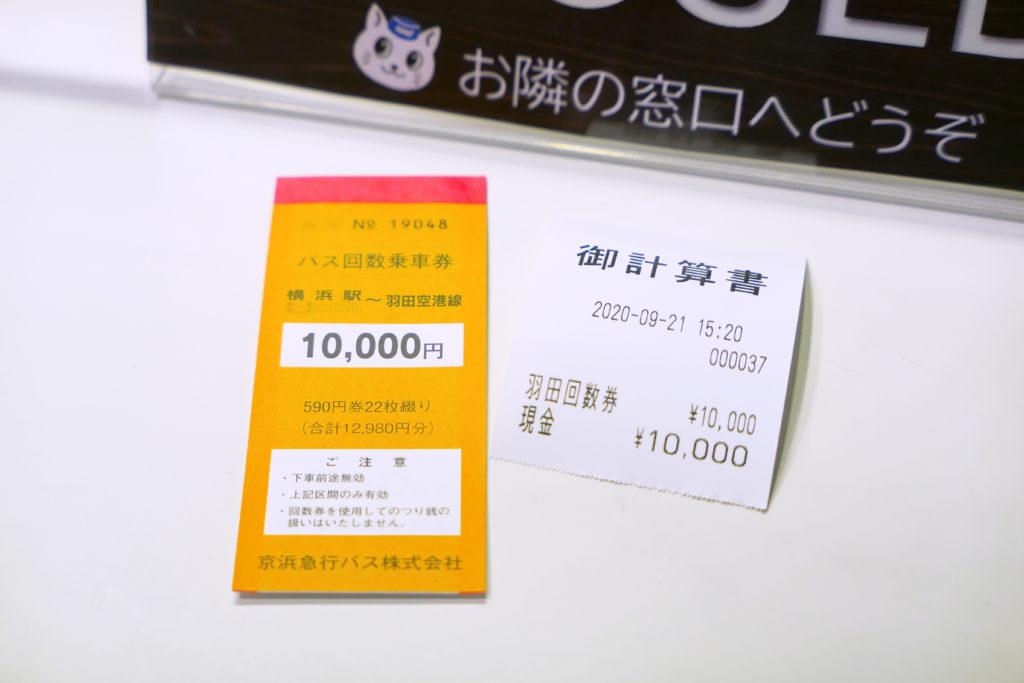 YCATから羽田空港までバス 回数券